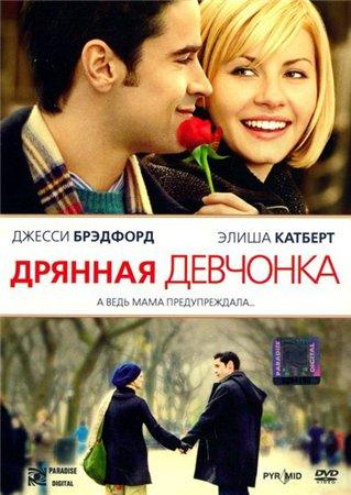 http://tv-online.ucoz.ru/320_MySassyGirl2008.jpg
